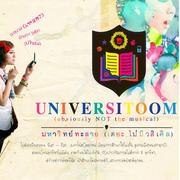 มหาวิทย์ทะลาย (เดอะไม่มิวสิเคิล) Universitoom (obviously not the musical)
