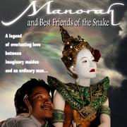 """นิทรรศการ """"มโนรากับเพื่อนแท้ของงูเห่า (Manorah and Best Friends of the Snake)"""""""