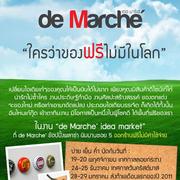 "De Marche – Idea Market ""ใครว่า ของฟรีไม่มีในโลก"" (เชียงใหม่)"