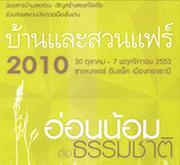 งานบ้านและสวนแฟร์ 2010 : อ่อนน้อมต่อธรรมชาติ