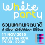 White Party รวมพลคนเจตนาดี (Fundraising)