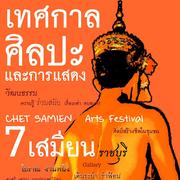 """เทศกาลศิลปะและการแสดง """"เจ็ด เสมียน"""" (Chet Samian Arts Festival 2010)"""