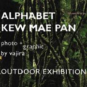นิทรรศการ ALPHABET KEW MAE PAN (กิ่วแม่ปาน)