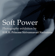 """นิทรรศการภาพถ่ายฝีพระหัตถ์ """"Soft Power"""""""