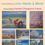 """นิทรรศการจิตรกรรม """"ชาวนา เชียงราย สู่ ฝรั่งเศส"""" (Farmers, Chiangrai to France)"""