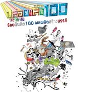 เทศกาลปล่อยแสง 100: ร้อยต้นคิด 100 ผลผลิตสร้างสรรค์