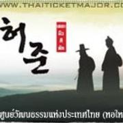 """ละครเวที """"หมอโฮจุน เดอะมิวสิคัล"""" (Hur Jun The Musical)"""
