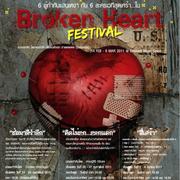 Broken Heart Festival : เทศกาลละครอกหัก