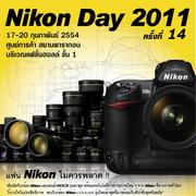 """งาน """"Nikon Day 2011"""" งานเอาใจคนรักกล้อง Nikon"""