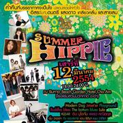 """คอนเสิร์ต """"ซัมเมอร์ ฮิปปี้"""" (SINGHA CORPORATION Presents SUMMER HIPPIE Concert)"""