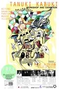 """Tanuki Kabuki"" Workshop & Exhibition"