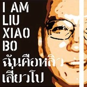"""""""I am Liu Xiaobo: A Celebration of Freedom and Artistic Expression"""" Art Exhibition"""