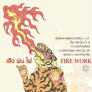 """นิทรรศการศิลปะนิพนธ์ """"เสือ พ่น ไฟ (Fire Work)"""""""