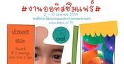 """นิทรรศการ """"งานออทิสซึมแฟร์ (Bangkok Autism Fair 2011)"""