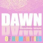 """นิทรรศการทัศนศิลป์ """"ปฐมการณ์แห่งมานุษย์"""" (Dawn of Humanities)"""
