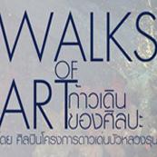 """นิทรรศการ """"ก้าวเดินของศิลปะ"""" (Walks of Art)"""