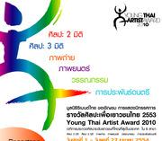 """นิทรรศการแสดงผลงาน """"รางวัลศิลปะเพื่อเยาวชนไทย 2553""""(Young Thai Artist Award 2010)"""