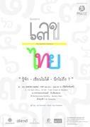 """นิทรรศการ """"เลขไทย : รู้จัก - เขียนไม่ได้ - นึกไม่ถึง ?"""""""