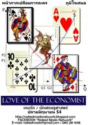 """ละคร """"หน้ากากเปลือยฤดูร้อน"""" (Love of the Economist)"""