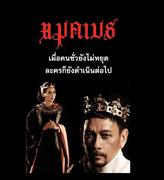 """ละครเวที """"แมคเบธ"""" (Macbeth Drama Arts Chula)"""