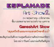 """""""เอสพลานาดอาร์ตโชว์ ครั้งที่ 2"""" (GaneshArt Show)"""