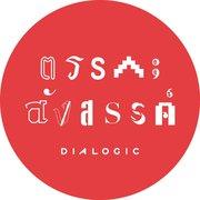 """นิทรรศการ """"ตรรกะสังสรรค์ : ศิลปะแห่งการสนทนา"""" (Dialogic: The Art of  Dialogues)"""