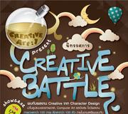 """นิทรรศการ """"Creative Battle"""""""