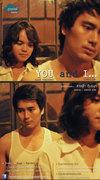 """ละคร """"You and I..."""""""