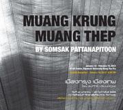 """นิทรรศการภาพถ่าย """"เมืองกรุง เมืองเทพ"""" (Muang Krung, Muang Thep)"""