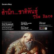 """นิทรรศการศิลปะ """"สำนึก..ชาติพันธุ์"""" (The Race)"""