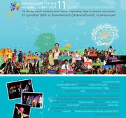 """งาน  """"มหกรรมดนตรีวาตาโบชิแห่งเอเชีย-แปซิฟิก ครั้งที่ 11"""""""