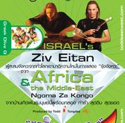 """เทศกาลดนตรี """"Rhythm of The Earth World Festival #7 World Musiq & World Bar-B-Q"""""""