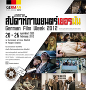 """เทศกาล """"สัปดาห์ภาพยนตร์เยอรมัน  7 วัน 7 เรื่อง"""" (German Film Week 2012)"""