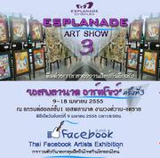 """งาน """"เอสพลานาดอาร์ตโชว์ ครั้งที่ 3"""" (Thai Facebook Artists Exhibition)"""
