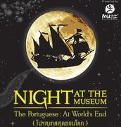 """งาน """"Night at the Museum II ตอน โปรตุเกสสุดขอบโลก"""""""