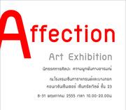 """นิทรรศการศิลปะ """"Affection ความผูกพันทางอารมณ์"""""""