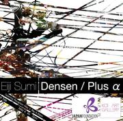 """นิทรรศการ """"Densen / Plus α"""""""