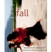 """การแสดง """"fall ร่วง หก ตก หล่น"""""""