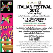 """เทศกาลและนิทรรศการผลงานศิลปะ """"Italian Frestival 2012"""""""