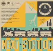 """นิทรรศการ """"สถานีต่อไป"""" (Next station)"""