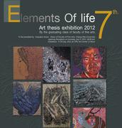 """นิทรรศการ """"ทัศนธาตุแห่งชีวิต"""" (Element of Life)"""