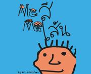 """นิทรรศการศิลปะเด็ก """"Me สี Me เส้น"""""""
