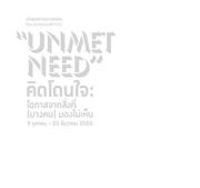 """นิทรรศการ """"คิดโดนใจ: โอกาสจากสิ่งที่ (บางคน) มองไม่เห็น"""" (Unmet Need)"""