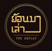 นิทรรศการ ย้อนมาเล่า (The Replay)