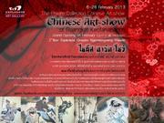 """นิทรรศการศิลปะ """"Chinese Art  show"""""""