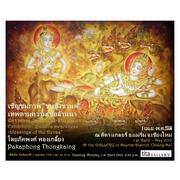 """นิทรรศการ """"พุทธานุสติ+สิริมังคละเทวา"""" (Buddha awareness+blessings of the Devas)"""