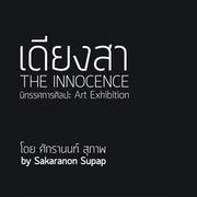 """นิทรรศการศิลปะ """"เดียงสา"""" (THE INNOCENCE)"""