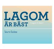 """นิทรรศการ """"ไม่มาก ไม่น้อย"""" (Lagom Är Bäst )"""