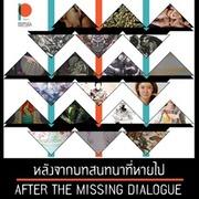 """นิทรรศการ """"หลังจากบทสนทนาที่หายไป"""" (After The Missing Dialogue)"""