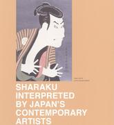 """นิทรรศการ """"Sharaku Interpreted"""""""